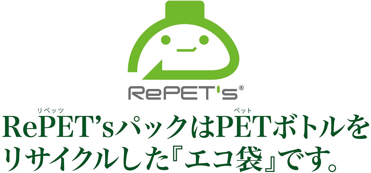 RePET'sパック