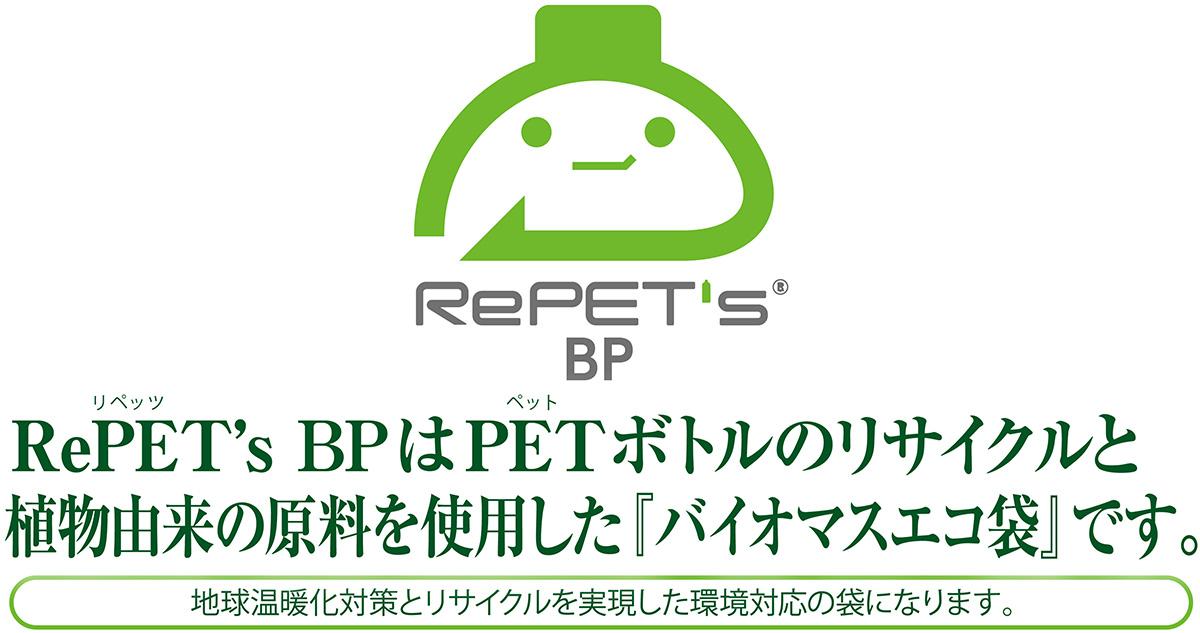 RePET'sパックBP