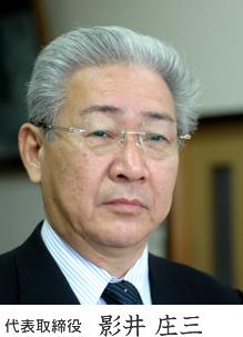 代表取締役顔写真