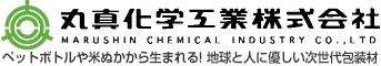 丸真化学工業株式会社